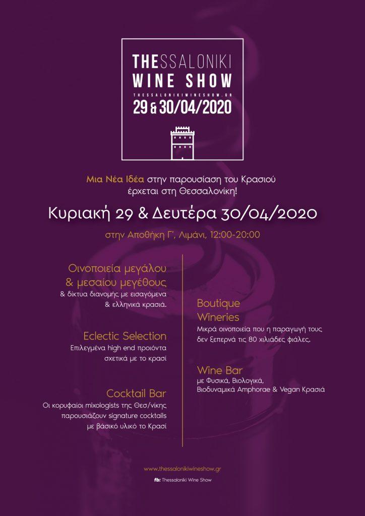 Thessaloniki Wine Show 2020